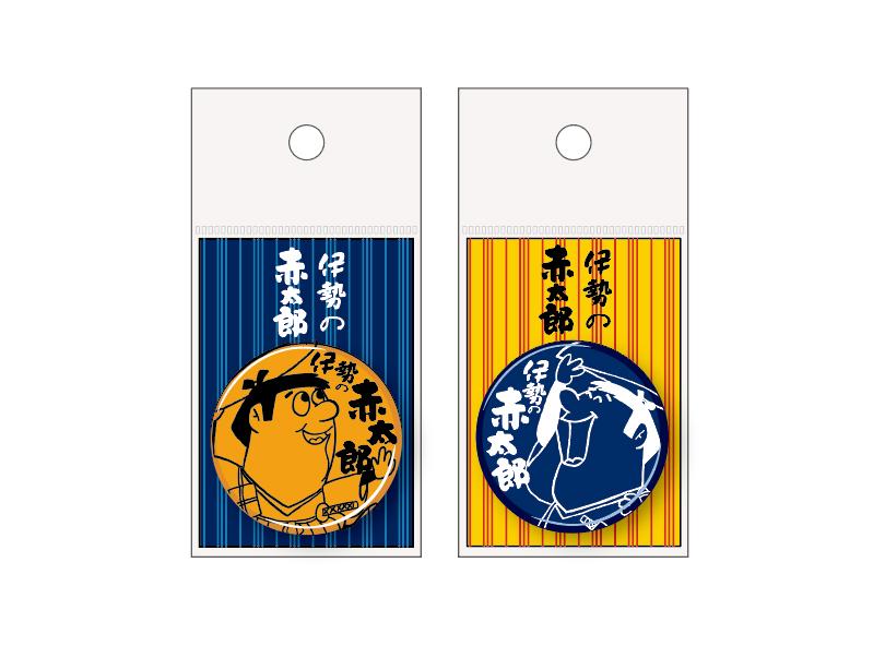 缶バッチ(黄・紺)