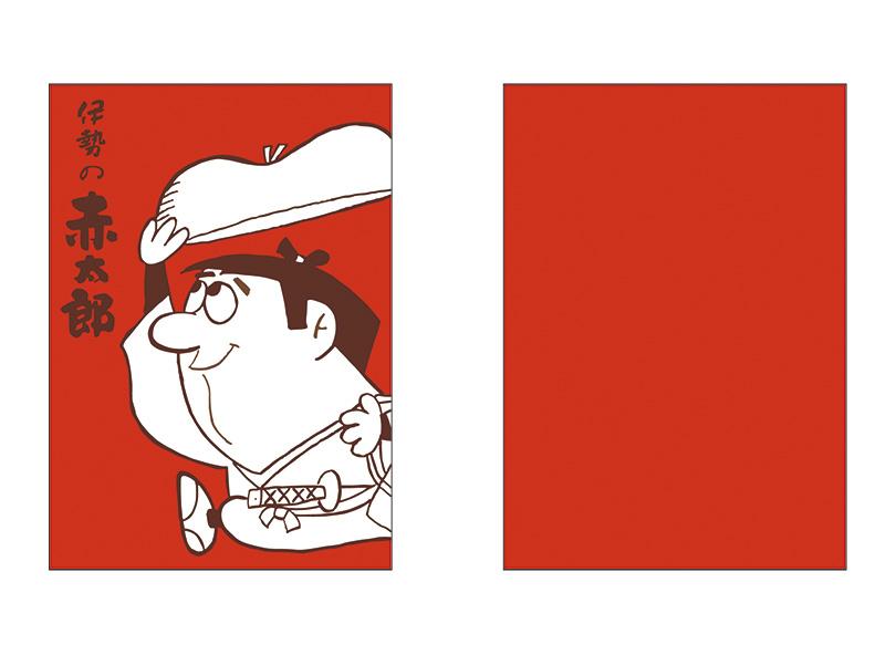 赤太郎ファイル(赤)オモテ・ウラ