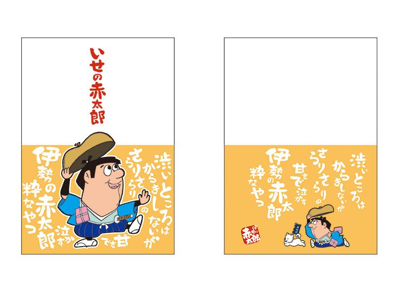 赤太郎ファイル(黄色)オモテ・ウラ