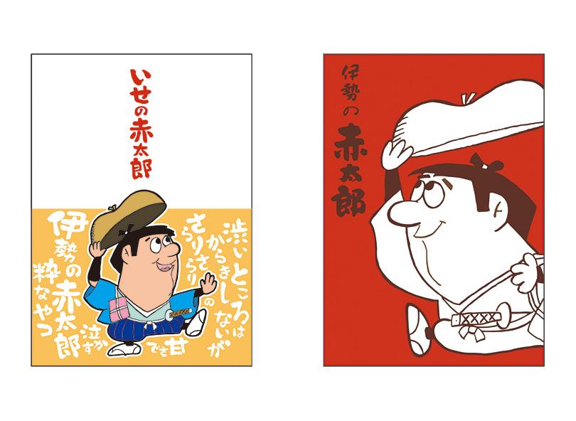 赤太郎ファイル(2種類セット)