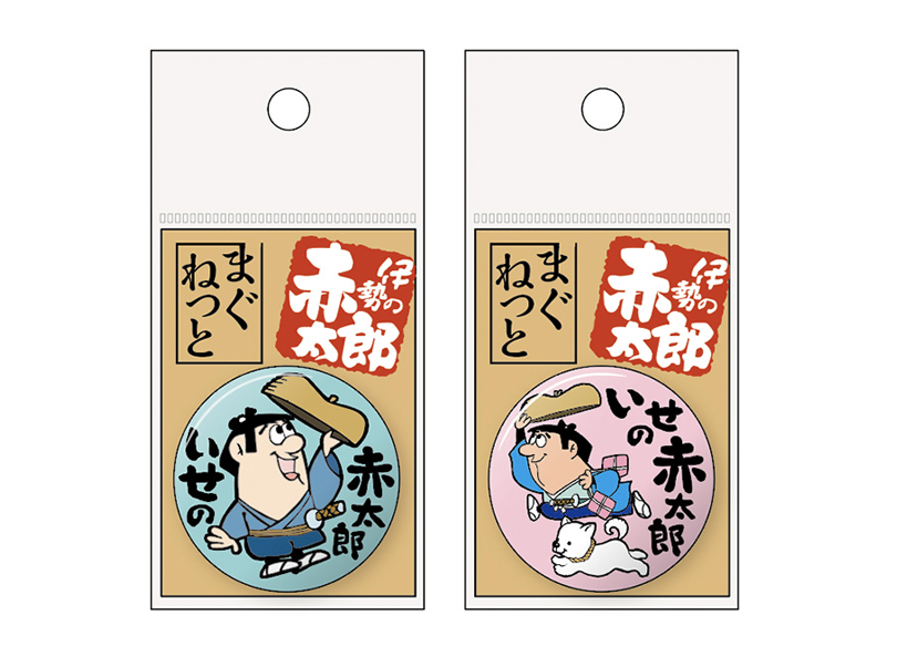 赤太郎マグネット(2種類セット)