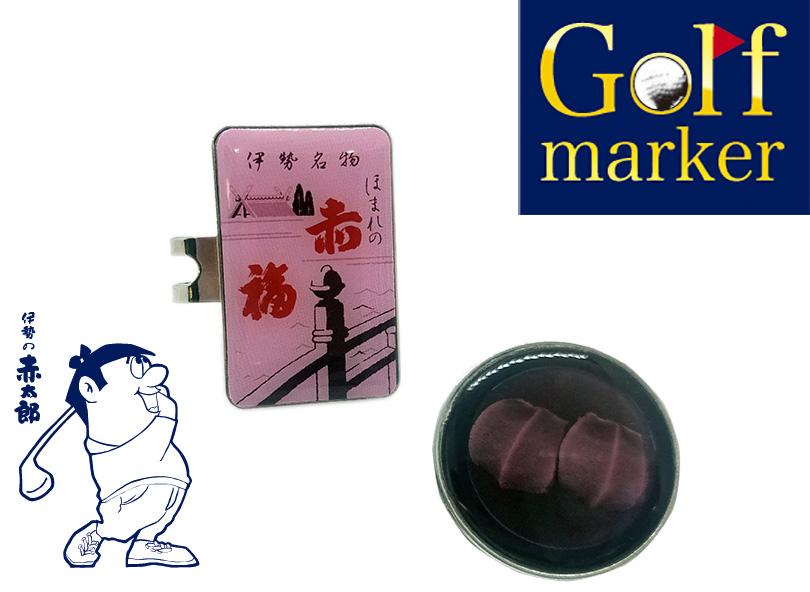 折箱クリップ・盆マーカー