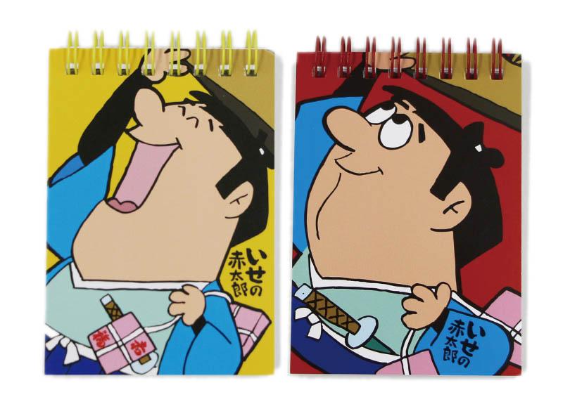 赤太郎メモ帳(2種類セット)
