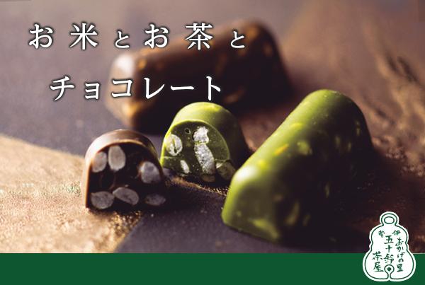 お米とお茶とチョコレート
